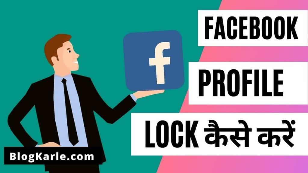Lock Facebook Profile – Facebook Profile Lock कैसे करें