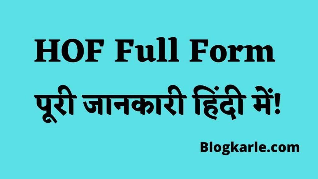 hof full form, hof ka  full form, Hof Ka full form in hindi