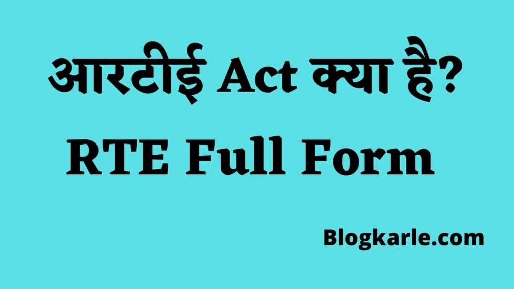 Rte Act kya hai, Rte Full form, Rte ka full form