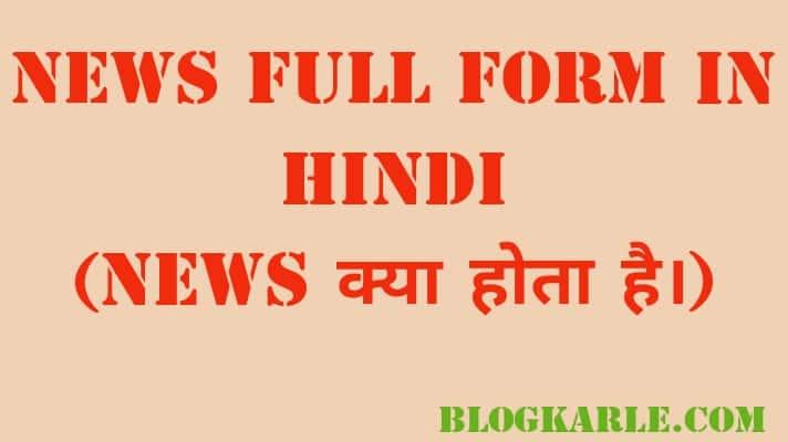 news full form in hindi