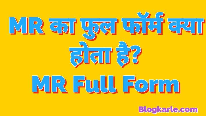 mr full form in hindi