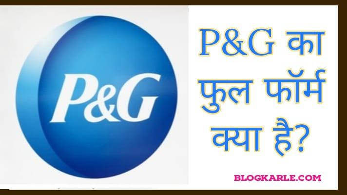 p&g full form in hindi