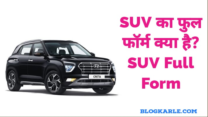 suv full form in hindi