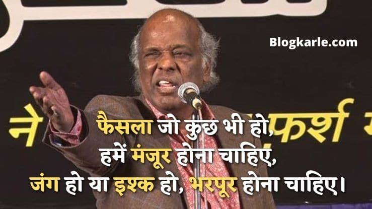 dr rahat indori shayari in hindi,