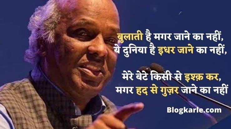 rahat indori hindi shayari, rahat indori shayari