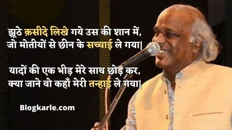 rahat indori shayari hindi, rahat indori best shayari