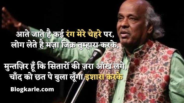 rahat indori shayari in urdu, rahat indori shayari
